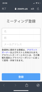 register mail mobile